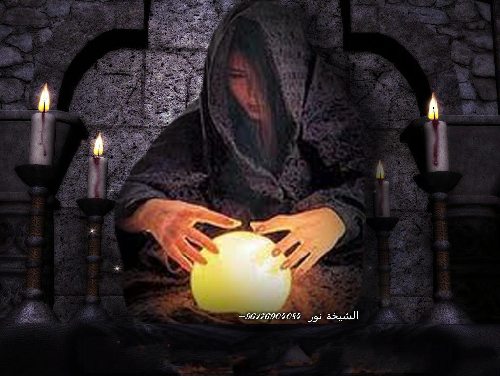 صورة فك السحر بعلم الاوفاق-أفضل شيخة روحانية نور 0096176904084