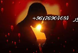 صورة جلب الحبيب بحمامة من الوصفات الموروثة-أكبر وأعظم شيخة روحانية في العالم نور الصادقة0096176904084