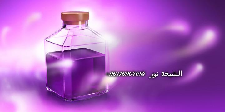 صورة السحر المشروب وعلاجه-أفضل شيخة روحانية 0096176904084