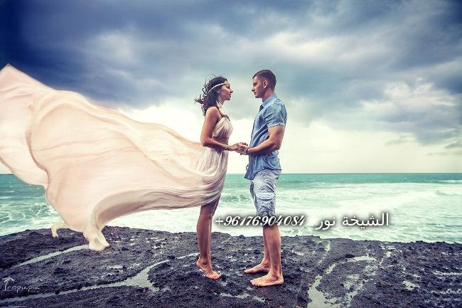 صورة جلب الزوج بالمحبة والطاعة-أكبر وأعظم شيخة روحانية في العالم نور الصادقة0096176904084
