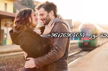 صورة رد الزوجة بسرعة إلى زوجها-اكبر واصدق واقوى وافضل شيخة روحانية نور 0096176904084