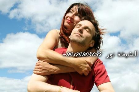 صورة جلب بين الازواج المفترقين-أكبر وأعظم شيخة روحانية في العالم نور الصادقة0096176904084