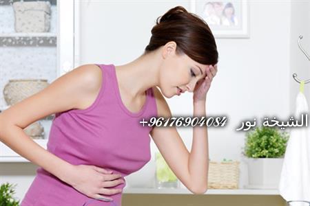 صورة علاج عدم تثبيت الحمل واسقاطه المتكرر-أكبر شيخة روحانية في العالم نور0096176904084