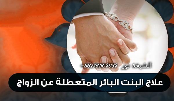 صورة علاج البنت البائر المتعطلة عن الزواج-أقوى شيخة روحانية نور 0096176904084