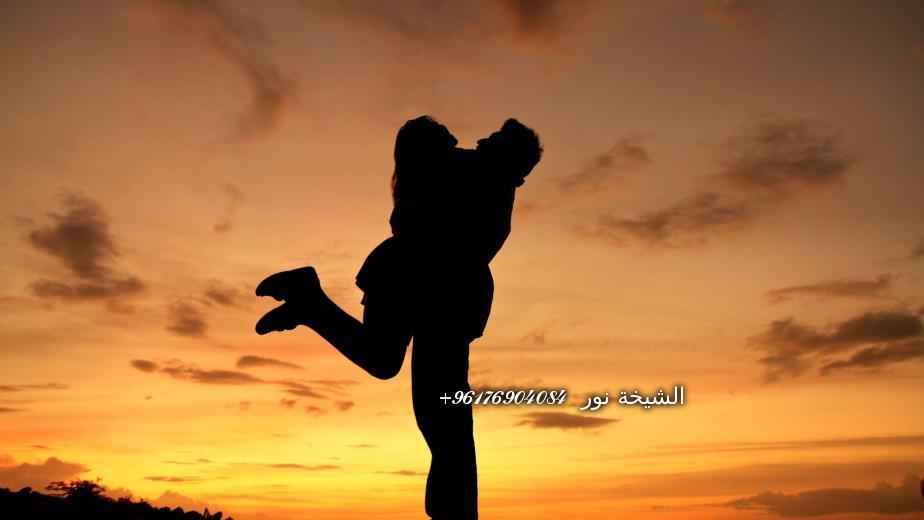 صورة اشد جلب ومحبة فى العالم بأكمله-اقوى وافضل شيخة روحانية نور 0096176904084