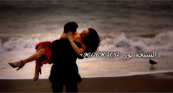 صورة اكبر شيخة روحانية لجلب الزوج لزوجته واولاده0096176904084