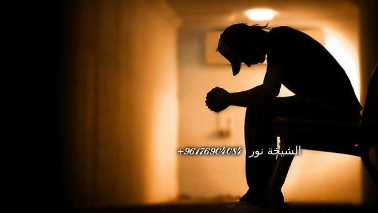 صورة علاج الاكتئاب حصري-أكبر شيخة روحانية في العالم نور0096176904084