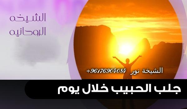 صورة جلب الحبيب خلال يوم-أقوى شيخة روحانية نور 0096176904084