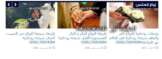 صورة أقوى وافضل شيخة روحانية في العالم العربي0096176904084-يوتيوب