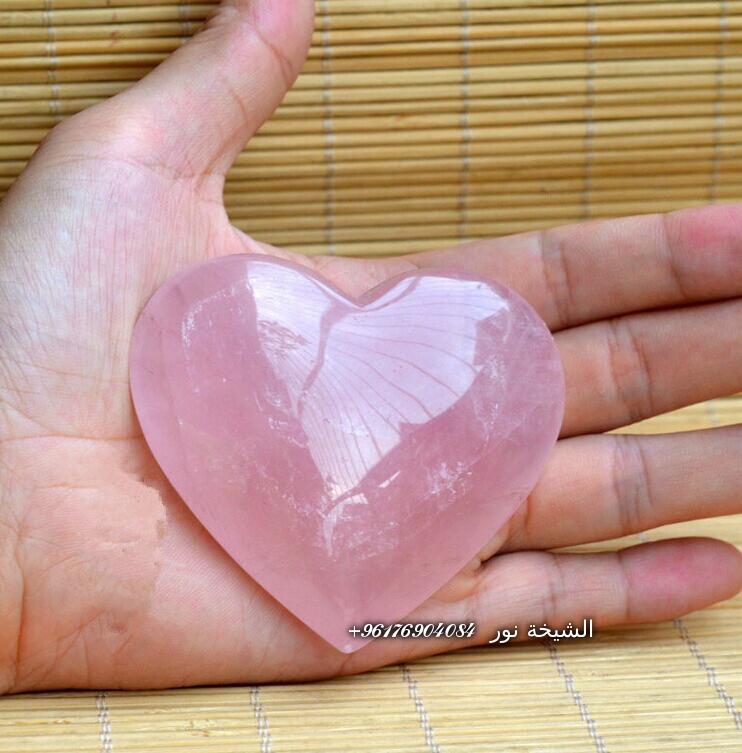 صورة حجر الحب(حجر العطف)-أفضل شيخة روحانية نور 0096176904084