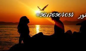 صورة جلب الحبيب جلب سعيد الخير-أقوى وأفضل شيخة روحانية نور 0096176904084