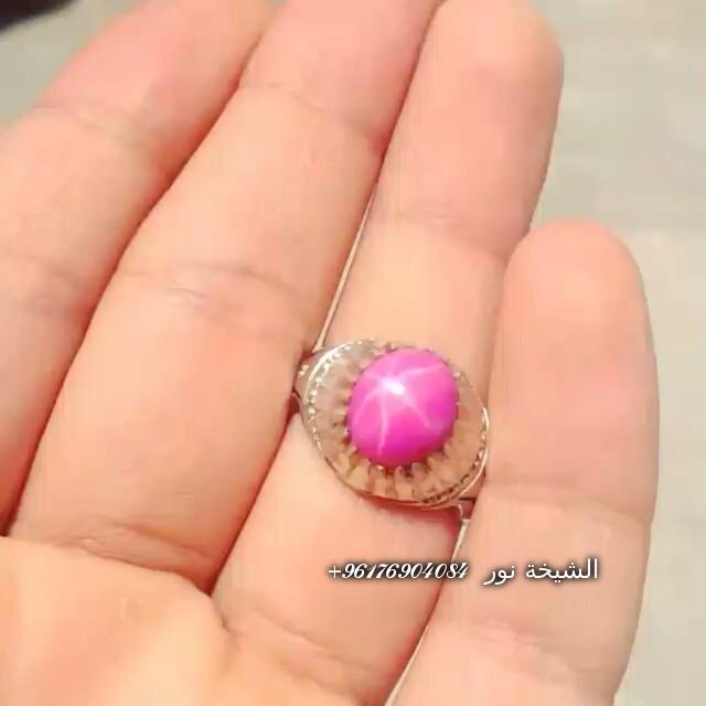 صورة خاتم ياقوت نجمي افريقي اصلي خاص لجلب الحبيب والرزق-أكبر وأعظم شيخة روحانية في العالم نور الصادقة0096176904084