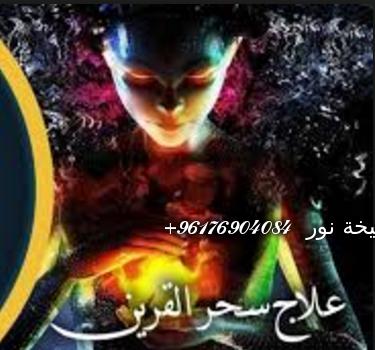 صورة علاج سحر القرين-أقوى شيخة روحانية مغربية 0096176904084