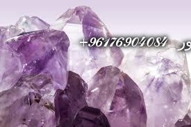 صورة حجر الجمشت وخواصه قوي ورهيب-أفضل شيخة روحانية نور 0096176904084