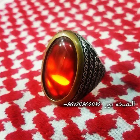 صورة خاتم روحاني نادر الوجود لجلب الحبيب في نفس اللحظة-أكبر شيخة روحانية نور الصادقة0096176904084