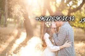 صورة جلب الحبيب للزواج بالحنه والشعير-أقوى شيخة روحانية نور الصادقة 0096176904084