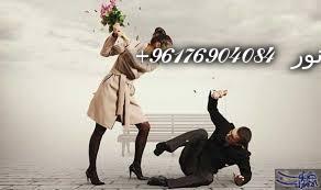 صورة طلاق بين الزوج والزوجه وكره فوق الخيال سفلي-أقوى شيخة روحانية نور الصادقة 0096176904084