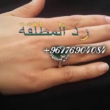 صورة رد المطلقة والصلح بين الزوجين-أقوى شيخة روحانية نور 0096176904084