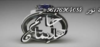 صورة خاتم القوة العظمى،للنساء والرجال-أقوى شيخة روحانية نور 0096176904084
