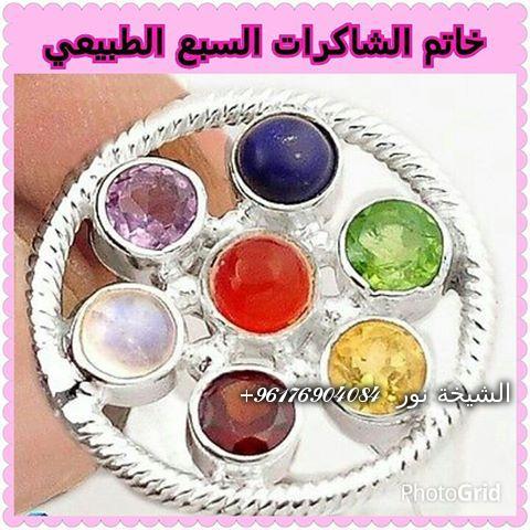 صورة خاتم الشاكرات السبع الطبيعية-أقوى شيخة روحانية نور 0096176904084