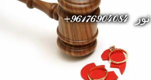 صورة عدم الطلاق من الزوج او الزوجة-أفضل شيخة روحانية نور 0096176904084