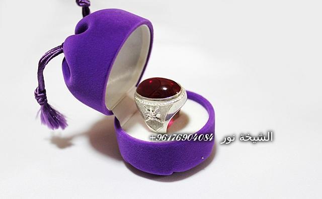 صورة خاتم روحاني خاص جدا وموكل -أفضل شيخة روحانية نور 0096176904084