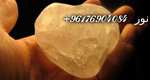 صورة حجر الشب وكشف المصائب بالعين-أفضل شيخة روحانية نور 0096176904084