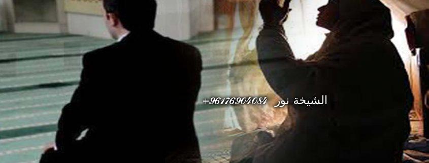 صورة دعاء لجلب الحبيب الزعلان-أفضل شيخة روحانية نور 0096176904084