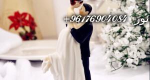 صورة جلب الحبيب للزواج بأسامي سفلية-أفضل شيخة روحانية نور 0096176904084