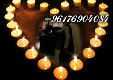 صورة سحر الكابالا للجلب-أفضل شيخة روحانية نور الصادقة 0096176904084