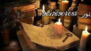 صورة طريقة لفك السحر الاسود-أفضل شيخة روحانية نور الصادقة 0096176904084