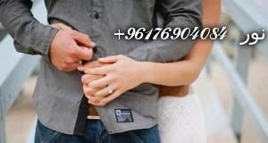 صورة ألفة ومحبة شديدة بين زوجين-أفضل شيخة روحانية نور 0096176904084