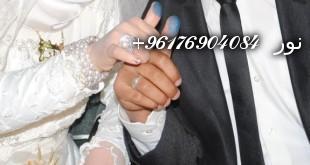 صورة باب لزواج البكر البائر سريع جدا-أكبر وأعظم شيخة روحانية نور الصادقة0096176904084