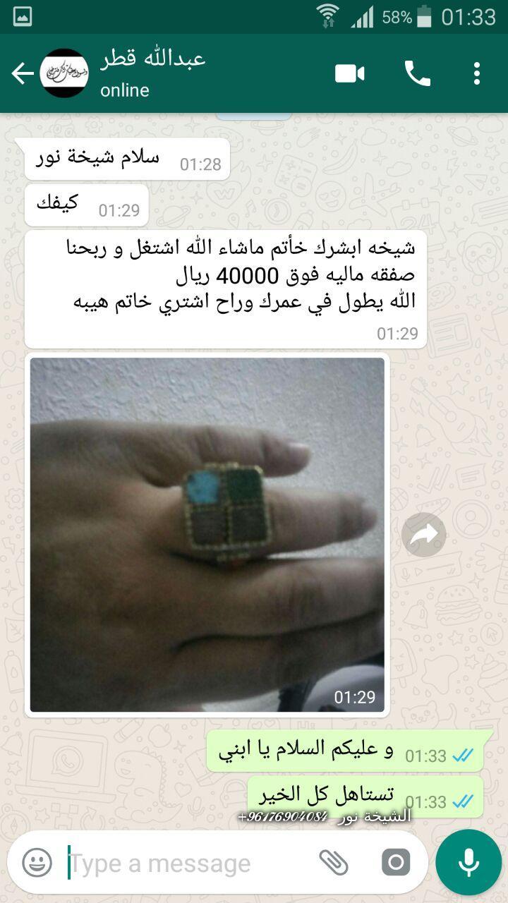 صورة شيخة نور انا عبد الله من قطر شكرا لك ابشرك الخاتم شغال وربحنا-أكبر وأعظم شيخة روحانية في العالم نور الصادقة0096176904084