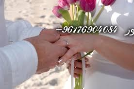 صورة العلاج بالقران للزواج-أقوى شيخة روحانية نور 0096176904084