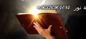 صورة لازالة السحر والمانع وتسهيل النصيب-أكبر وأعظم شيخة روحانية في العالم نور الصادقة0096176904084