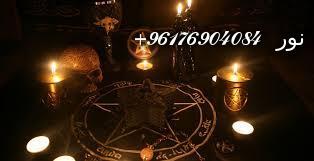 صورة طريقة فك السحر الاسود-أفضل شيخة روحانية نور 0096176904084