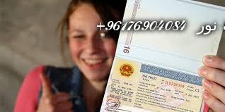 صورة لقبول طلب سفر أو تأشيرة بعمل-أصدق شيخة روحانية نور الصادقة 0096176904084