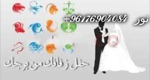 صورة حفل زفافك من برجك-أفضل شيخة روحانية نور 0096176904084