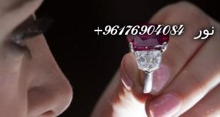 صورة خاتم الياقوت مع الألماس رهيب جدا-أفضل شيخة روحانية نور 0096176904084