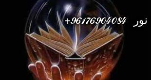 صورة التعرّف على مستقبلك والكشف على التفاصيل الدقيقة عن حياتك-أصدق شيخة روحانية نور 0096176904084
