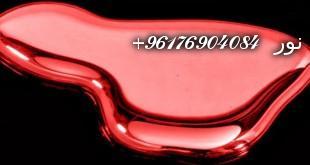 صورة الزئبق الأحمر الروحاني-أفضل شيخة روحانية نور 0096176904084