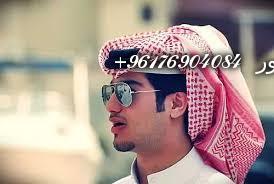 صورة السلام عليكم اخوكم من السعودية وهذه تجربتي مع أقوى شيخة روحانية نور 0096176904084