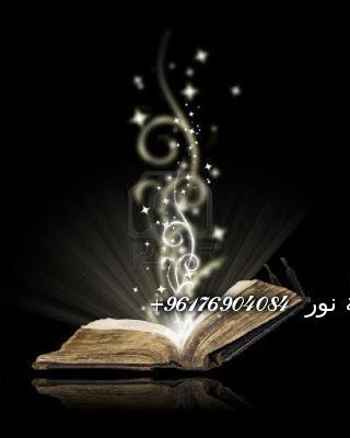 صورة السحر الاسود وتعريفة وانواعه-أكبر وأعظم شيخة روحانية في العالم نور الصادقة0096176904084