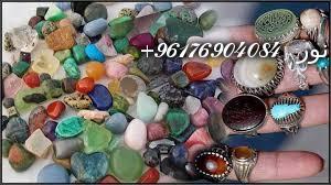 صورة أفضل وأقوى وأندر خواتم وأحجار مروحنة ومضمونة-أقوى شيخة روحانية نور 0096176904084
