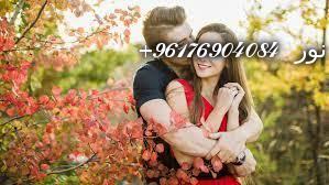 صورة الجلب والمحبة وإتيان المطلوب-أفضل شيخة روحانية نور 0096176904084