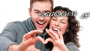 صورة مجرباتي في المحبة وجلب الحبيب-أقوى شيخة روحانية نور 0096176904084