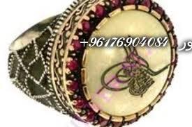صورة خاتم روحاني خاص للنساء فقط-أصدق شيخة روحانية نور 0096176904084