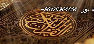 صورة فك السحر بسورة الواقعة-أصدق شيخة روحانية نور 0096176904084