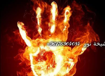 صورة أسباب المس الشيطانى عند الأنسان-أكبر وأعظم شيخة روحانية في العالم نور الصادقة0096176904084
